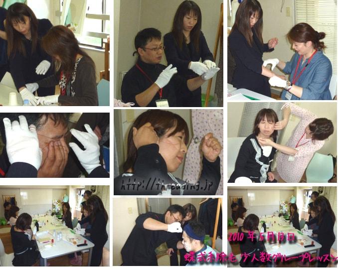蝶式糸除毛1dayスクール講座 2010年5月13日