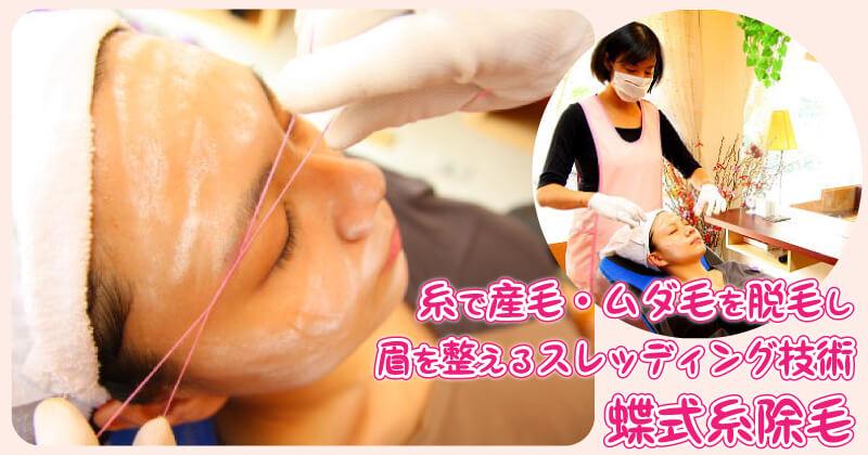 痛みが少ない糸での脱毛方法 蝶式糸除毛