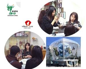 上海万博の台湾館で蝶式糸除毛が紹介されています