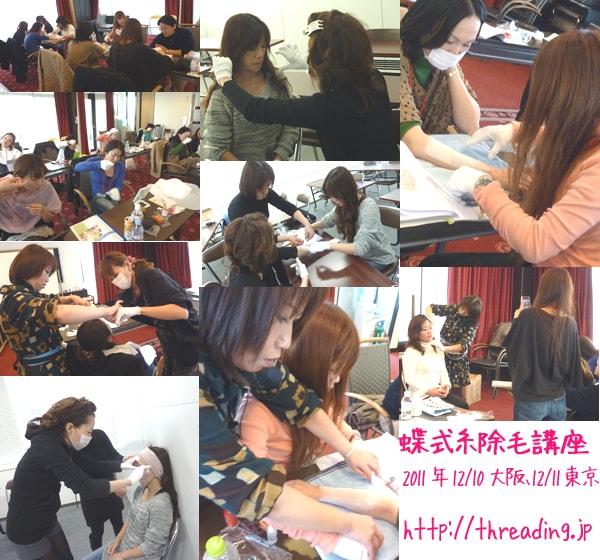 蝶式糸除毛1dayスクール講座 2011年12月