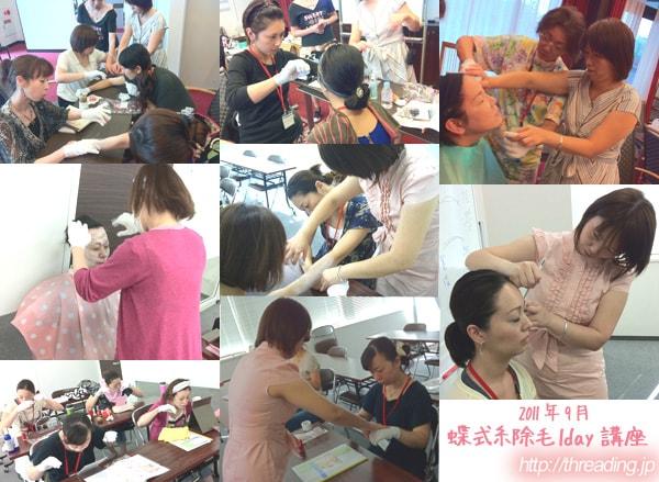蝶式糸除毛1dayスクール講座 2011年9月