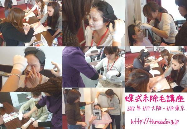 蝶式糸除毛1dayスクール講座 2012年3月