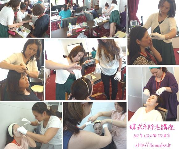 蝶式糸除毛1dayスクール講座 2012年6月・7月
