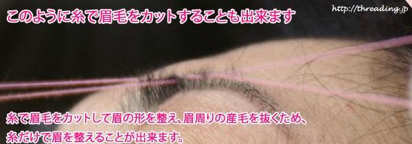 糸で眉毛を整える
