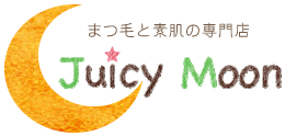 まつ毛と素肌の専門店JuicyMoon