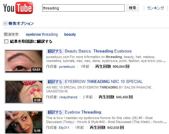 糸除毛(Threading:スレッディング)をYou Tubeで検索