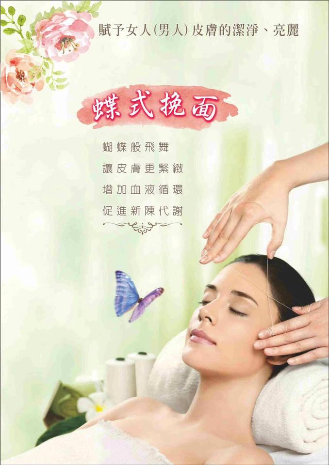シャオ先生の台湾のサロンの蝶式糸除毛