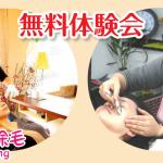 蝶式糸除毛・かっさの無料体験会