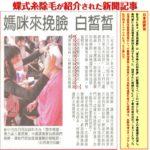 蝶式糸除毛が紹介された新聞記事