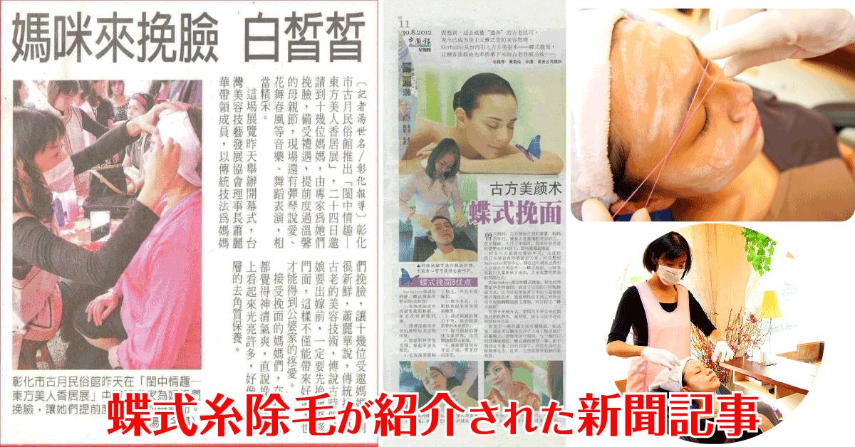 新聞で蝶式糸除毛の美容効果などが紹介されています