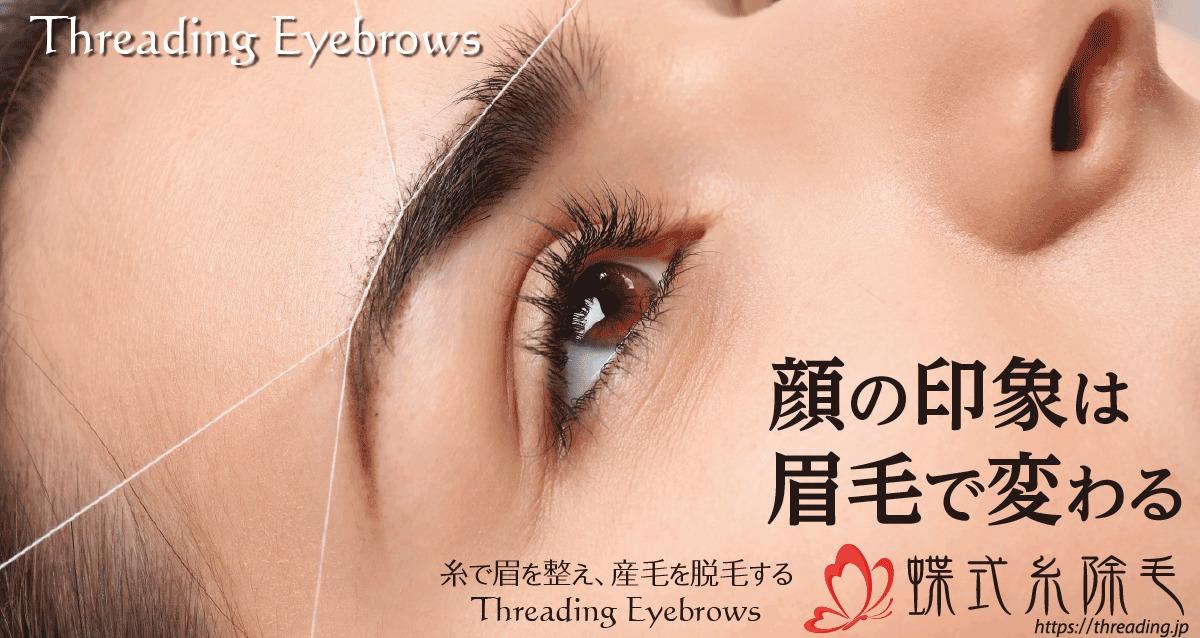 糸で眉毛を整えるスレッディング・アイブロウ