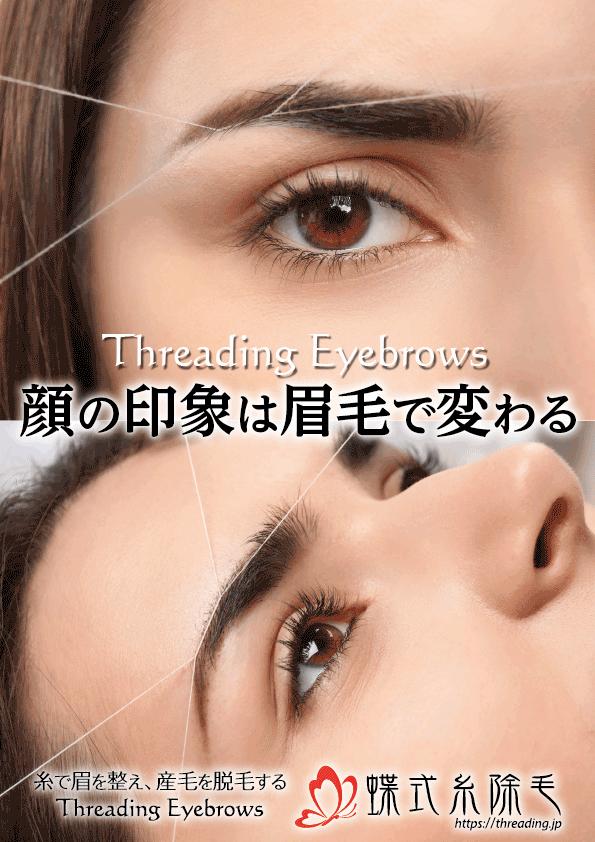 顔の印象は眉毛で変わるチラシA4縦型