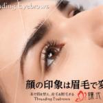 糸で眉毛を整えるスレッディング・アイブロウズのチラシ