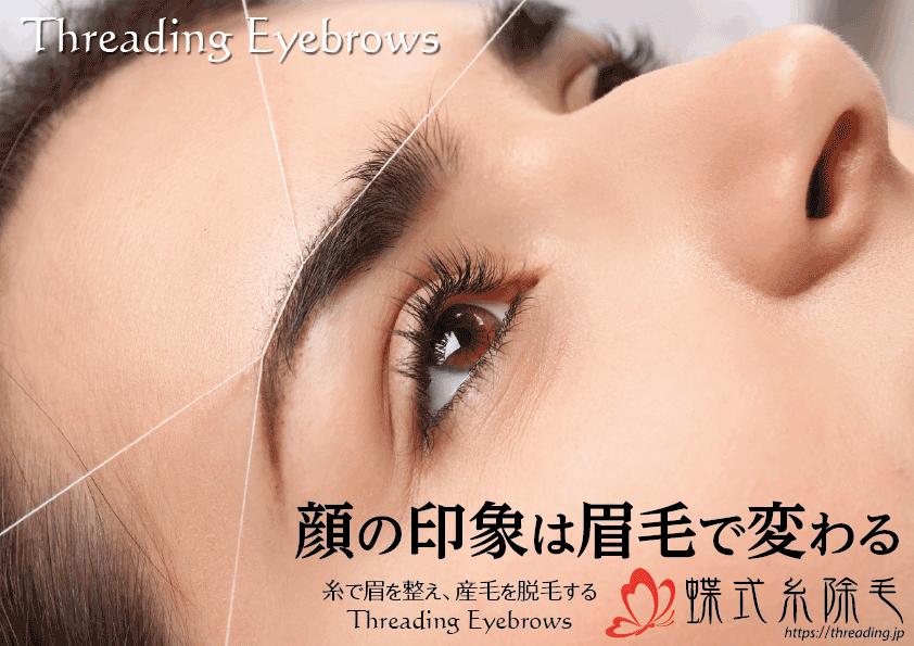 糸で眉毛を整えるスレッディング・アイブロウのチラシA4横