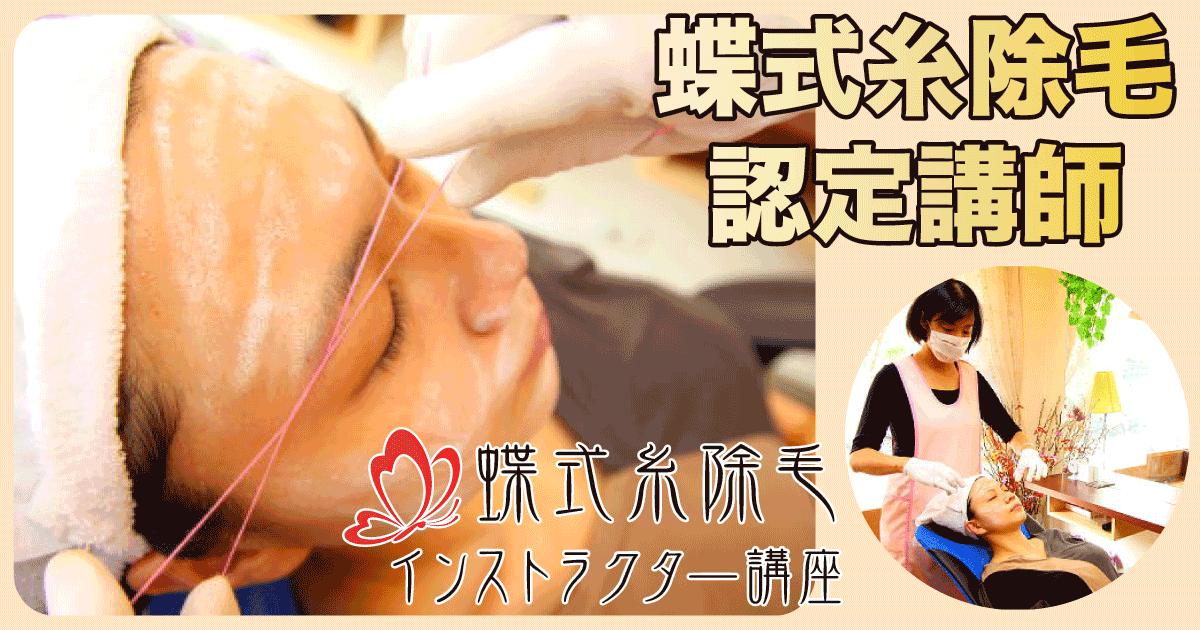 蝶式糸除毛インストラクター講座