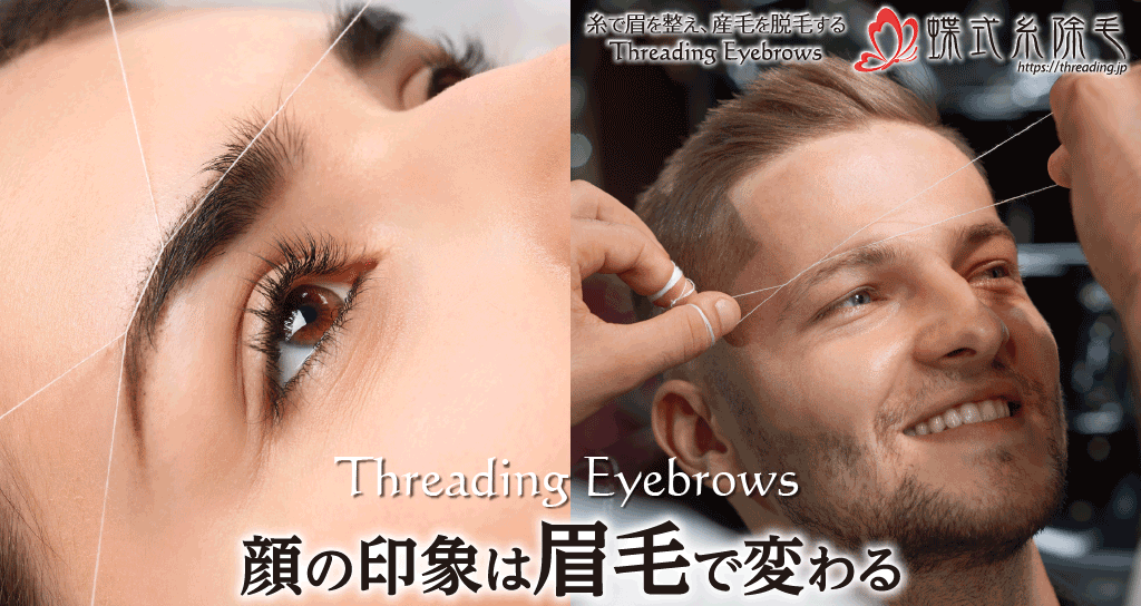 男性の眉毛を糸で整えることも出来る蝶式糸除毛