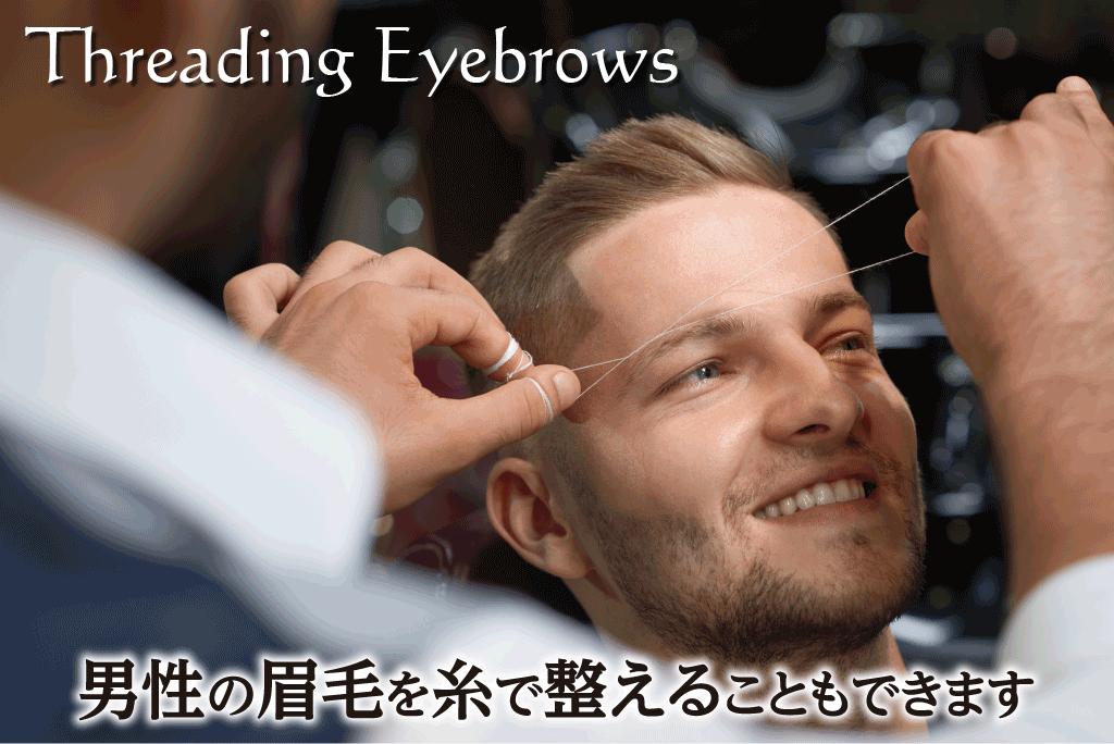 男性の眉毛を糸で整えるスレッディング・アイブロウズ