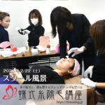 糸で産毛・ムダ毛を脱毛する蝶式糸除毛スクール 2020年2/22