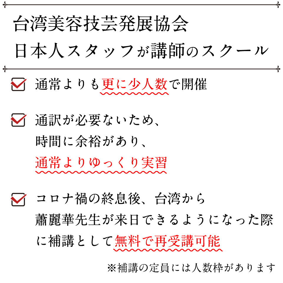 日本人講師